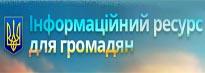 Інформаційний ресурс для громадян, які переселяються з тимчасово окупованої території АР Крим та районів ведення антитерористичної операції в інші регіони України