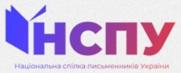 Миколаївська обласна організація Національної спілки письменників України
