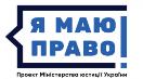 Сторінка «Я МАЮ ПРАВО!» на сайті Миколаївської обласної універсальної наукової бібліотеки