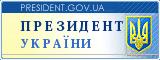 Президент України.Офіційне інтернет-представництво