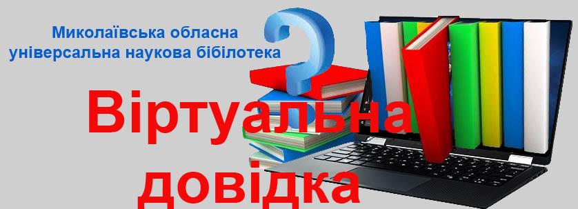 Віртуальна довідка Миколаївської обласної універсальної наукової бібліотеки